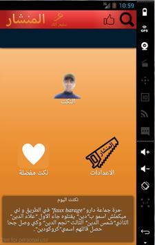 نكت المنشار 2015 Blagues Dz apk screenshot