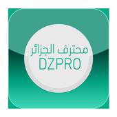 محترف الجزائر | DZPRO icon