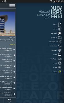 DAFZA apk screenshot