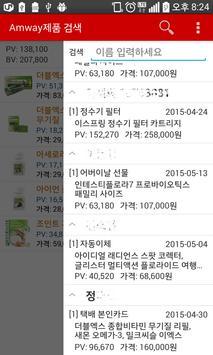 전달의 민족 for ABO(sABN) apk screenshot