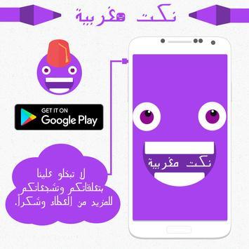 نكت مغربية بدون انترنت 2016 poster
