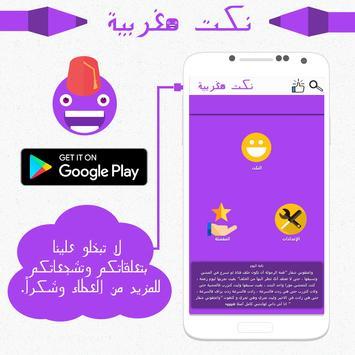 نكت مغربية بدون انترنت 2016 apk screenshot