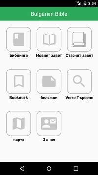 Bulgarian Bible Offline poster