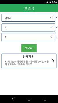 Korean Bible Offline apk screenshot