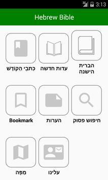 Hebrew Bible Offline poster