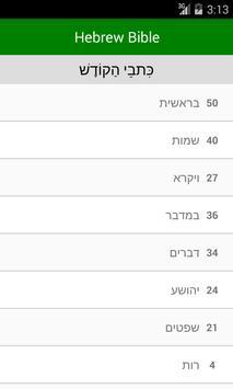 Hebrew Bible Offline apk screenshot