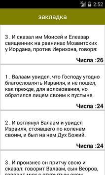 Russian Bible Offline apk screenshot