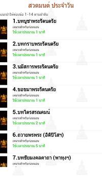 สวดมนต์ ประจำวัน apk screenshot
