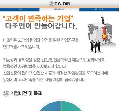 다조인 apk screenshot