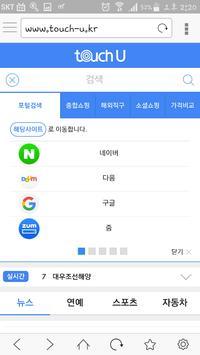 터치유 브라우저(Tocuh-U) apk screenshot