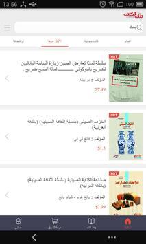 تلك الكتب apk screenshot