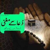 Dua mughni dua of  Awais Qarni icon