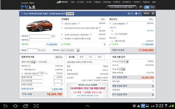견적노트 - 다나와 자동차 신차 견적 apk screenshot
