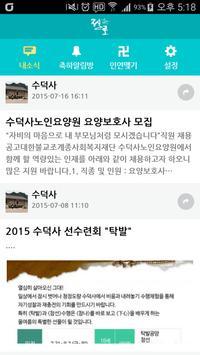 절로CP apk screenshot