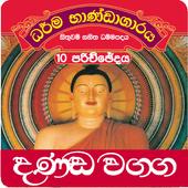 Dhammapada Sinhala,Danda-10 icon