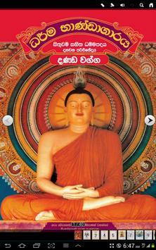 Dhammapada Sinhala,Danda-10 poster