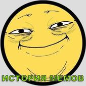 История появления мемов icon