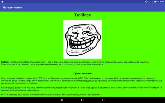 История появления мемов apk screenshot