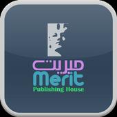 Dar Merit - دار ميريت icon
