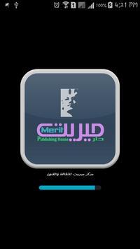 Dar Merit - دار ميريت apk screenshot