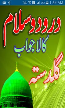 Darood All Salam Urdu apk screenshot