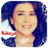 أرقام وصور بنات مغربيات icon