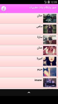 أرقام وصور بنات مغربيات apk screenshot