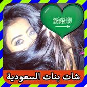 شات بنات السعودية prank 2016 icon