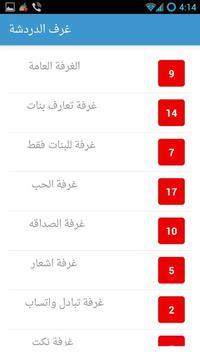 شات بنات السعودية prank 2016 apk screenshot