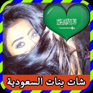 شات بنات السعودية prank 2016 poster