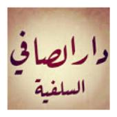 Darussaafi As Salafiyyah icon