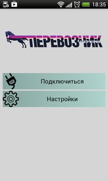Перевозчик poster