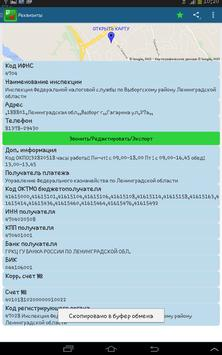 Твоя Налоговая apk screenshot