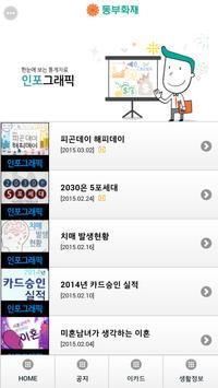 동부화재 PA영업지원 apk screenshot