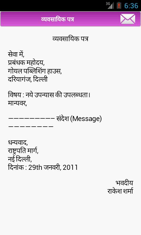 hindi letter writing apk screenshot