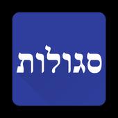 סגולות - לקט תפילות וסגולות icon