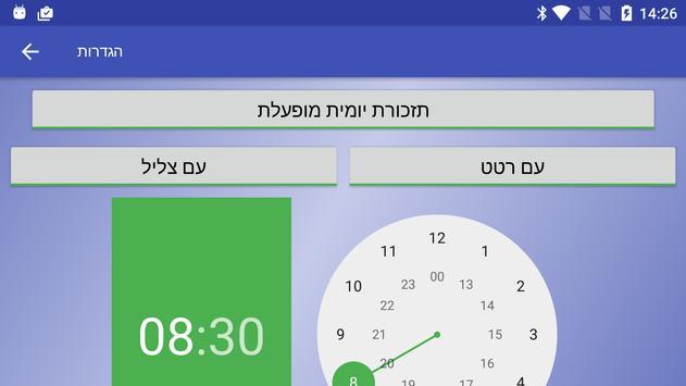 סגולות - לקט תפילות וסגולות apk screenshot