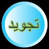 Belajar Tajwid icon