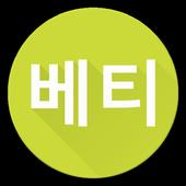 베티뷰 icon