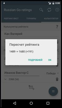 Russian Go ratings apk screenshot