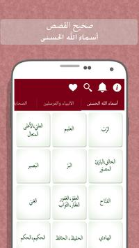 صحيح القصص - الأنبياء والصحابة poster