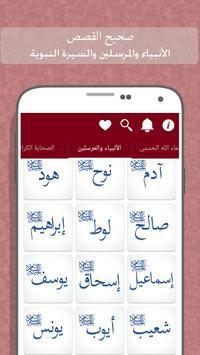 صحيح القصص - الأنبياء والصحابة apk screenshot