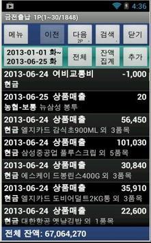 프로경영: 판매재고관리 (체험판) apk screenshot