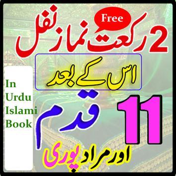 Mushkil K Hal Ka Islami Wazifa poster