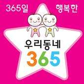 우리동네365 ㅡ(대이동) icon