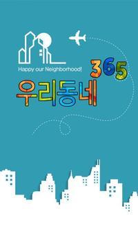 우리동네365 ㅡ(대이동) poster