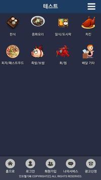 우리동네365 ㅡ(대이동) apk screenshot