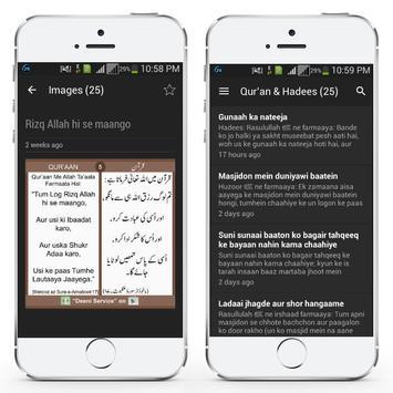 Deeni Malumaat apk screenshot