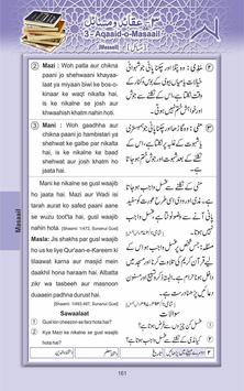 Deeniyat Men 1st Year U - E apk screenshot