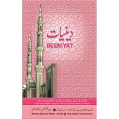 Deeniyat Women 1st Year U - E icon
